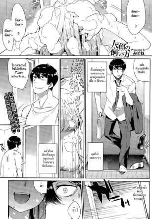 วิธีเลี้ยงเมอร์เมด – [Mizone] Ningyo no Kaikata – How to Take Care of Your Mermaid (COMIC BAVEL 2015-11)
